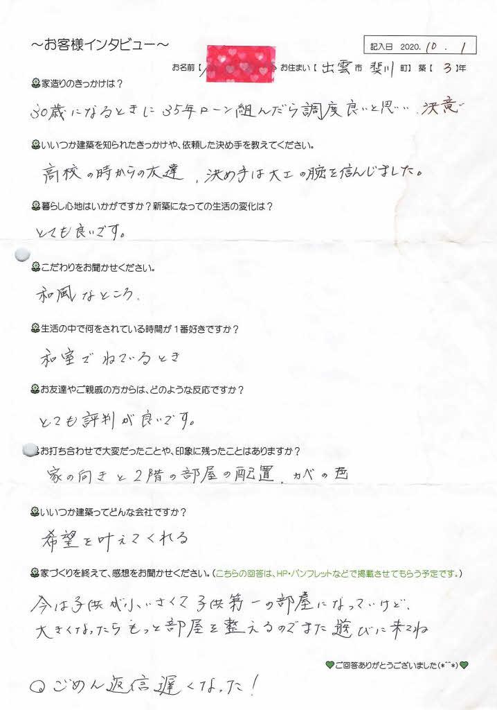 20210111_~お客様インタビユー~_page002