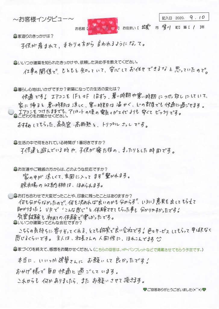 20210111_お名前_page001