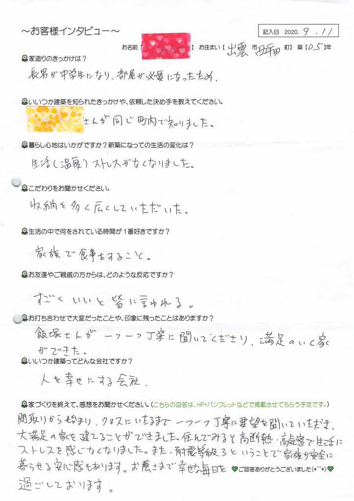 20210111_~お客様インタビユー~_page001