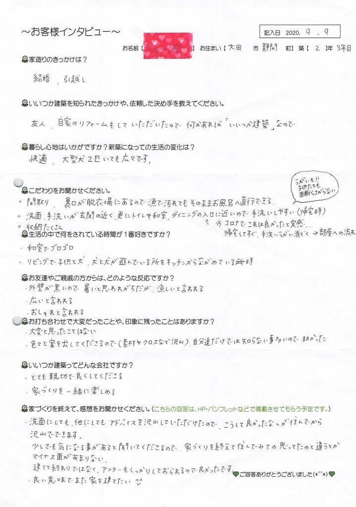 20210111_お名前_page002